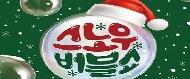 [회원46%할인] 매직크리스마스 스노우버블쇼