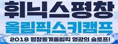 [평일1박2일] 2020 휘닉스평창 올림픽스키캠프