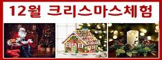 [12월체험]세계다문화박물관 - 크리스마스체험