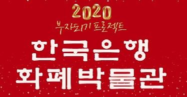 [교과연계학습] 돈을 품은 박물관 한국은행 화폐박물관