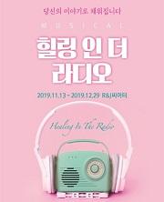 [주말60%할인]뮤지컬 '힐링 인 더 라디오' 시즌3