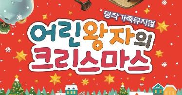 [회원56%할인+성인1명천원] 명작 가족뮤지컬 <어린왕자의 크리스마스>