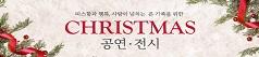 따스함과 행복, 사랑이 넘치는 온 가족을 위한 크리스마스 공연 전시