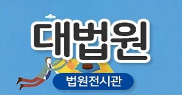 ★ 겨울방학 ★ [예비3~6학년] 대법원 - 법원전시관