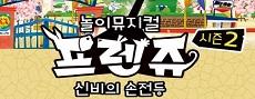 [조기예매72%할인] 놀이 뮤지컬 <프렌쥬 시즌2: 신비의 손전등>