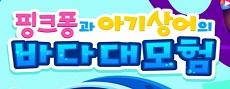 [R석50%할인]뮤지컬 핑크퐁과 아기상어의 바다대모험 (인천)
