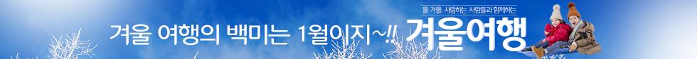 겨울 여행의 백미는 1월이지~!! 올 겨울 사랑하는 사람들과 함께하는 겨울여행