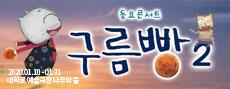 [엄마천원]동요콘서트 구름빵 시즌2