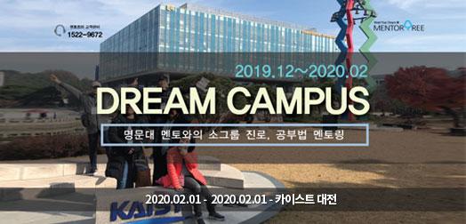 [카이스트(대전 본교)] 2019-Season7 드림캠퍼스 1:5 캠퍼스멘토링