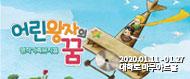 [회원56%할인+성인1명천원] 명작 가족뮤지컬 <어린왕자의 꿈>