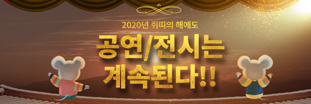 2020년 쥐띠의 해에도 공연/전시는 계속된다!!