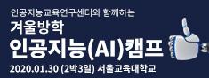 [겨울방학캠프]서울교대 겨울방학 인공지능(AI) 캠프