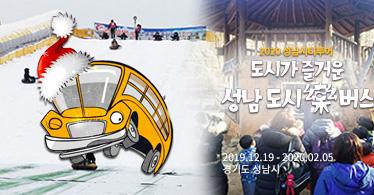 성남시티투어-성남시 한복판에서 즐기는 만점짜리 겨울여행!