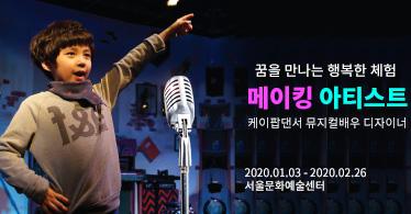 [케이팝 댄서,뮤지컬 배우,디자이너체험] 메이킹 아티스트