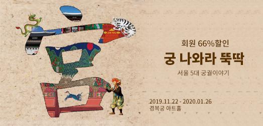 [회원66%할인]역사체험뮤지컬 궁 나와라 뚝딱