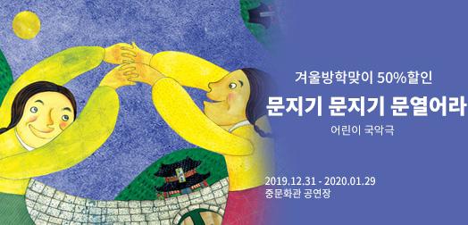 [겨울방학맞이50%할인]어린이 국악극 <문지기 문지기 문열어라> (인천)