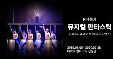 [새해이벤트]뮤지컬 판타스틱(대학로 판타스틱 전용관)