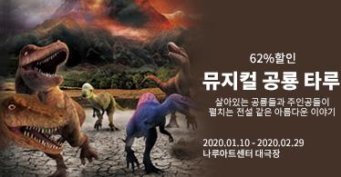 [S석62%할인] 뮤지컬 공룡 타루