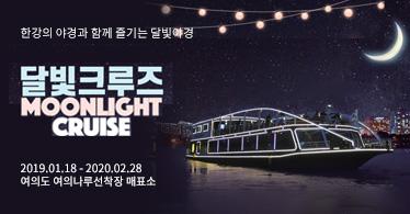 [회원특가]달빛 크루즈 (여의도한강유람선)