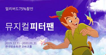 [얼리버드75%할인] 어린이 뮤지컬 피터팬