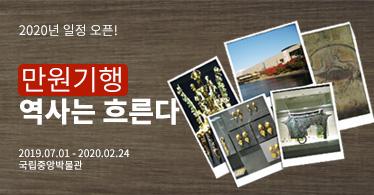 [만원기행]가족체험 국립중앙박물관 역사는 흐른다!