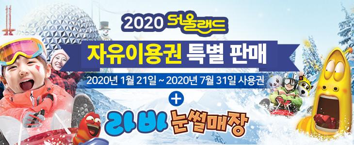 [한정특가/무료배송]서울랜드 자유이용권+눈썰매장 (주중/주말종일권)