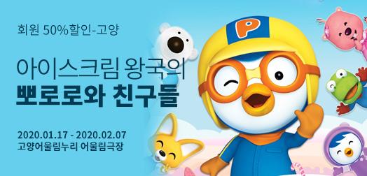 [1층 R석 회원 50%할인]뮤지컬 〈아이스크림 왕국의 뽀로로와 친구들 〉– 고양