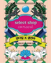 [VIP석10%할인]SELECT SHOP 양다일 X 권진아 콘서트 (인천)