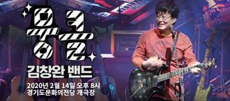 [VIP석20%할인]김창완 밴드의 뭉클콘서트 (수원)