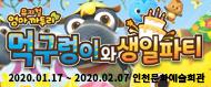 [1층 R석 회원 60%할인]엄마 까투리 - 먹구렁이와 생일파티 - 인천