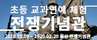 초등 교과연계 제철 체험학습-2월-용산 전쟁기념관