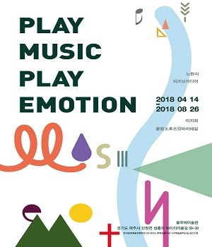 Play Music, Play Emotion(파주)